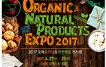 2017 국제 오가닉&천연제품 전시회
