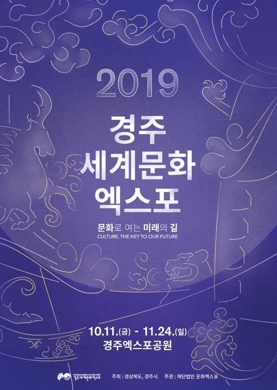 2019 경주세계문화엑스포